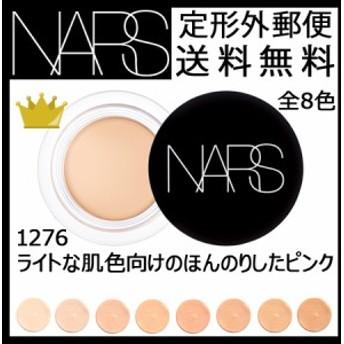 ナーズ ソフトマットコンプリートコンシーラー 全8色 -NARS-