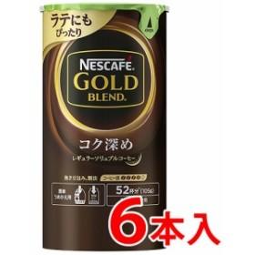 ネスカフェ ゴールドブレンド コク深め  エコ&システムパック 105g×6本