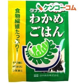 田中 わかめごはん ( 24g )
