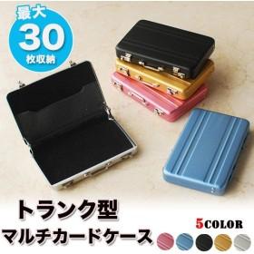 カードケース トランク型 マルチ カード入れ 名刺入れ タバコケース カラバリ デザイン ビジネス メンズメール便のみ送料無料2♪8月10日から20日入荷予定