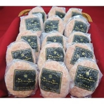 【農場直営店】肉屋の伝説ハンバーグ15個