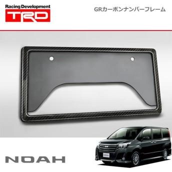 TRD GRカーボンナンバーフレーム フロント用 ノア ZRR80W ZRR85W ZWR80W 14/01〜 除く字光式ナンバープレート付車