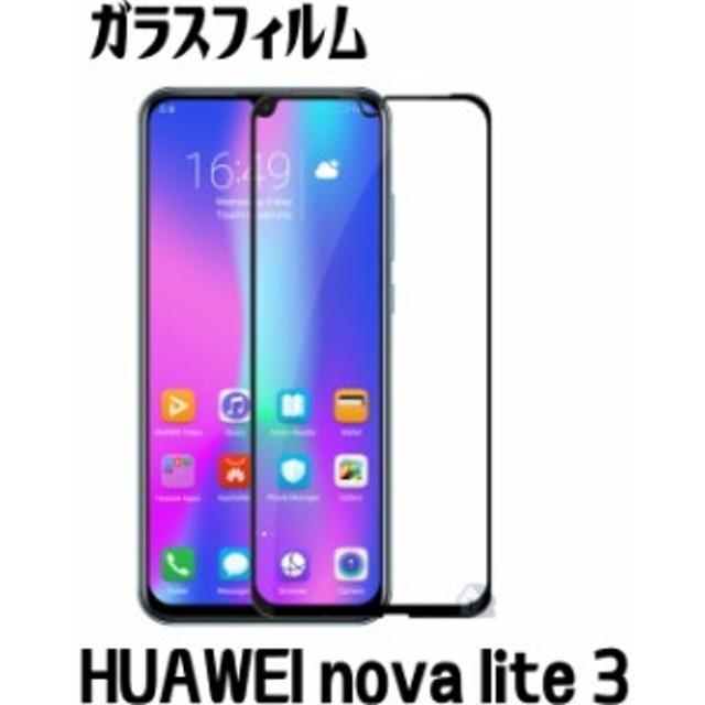 huawei nova lite 3 フィルム