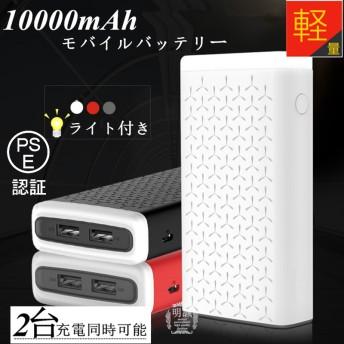 10000mAh モバイルバッテリー大容量 USB2ポート2台同時充電可能 軽量 薄型 2.1A iphone スマホ 充電器 LEDライト付き 急速充電器【PL保険加入済み】