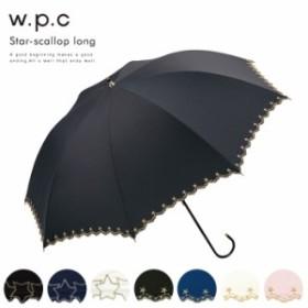 2点以上で送料無料 w.p.c 晴雨兼用 日傘 遮光 星柄 スカラップ【長傘 紫外線 UVケア 雨傘 レース 星】