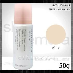 シュウウエムラ UV アンダーベース TSUYA ムース モイスト(ピーチ) 50g[化粧下地]