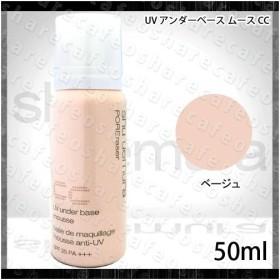 シュウウエムラ UV アンダーベース ムース CC ベージュ 50g[化粧下地](TN055-4)