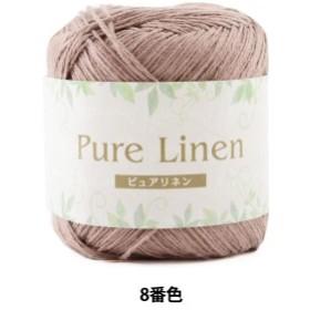 毛糸 『Pure Linen(ピュアリネン) 合太タイプ 8番色』【ユザワヤ限定商品】