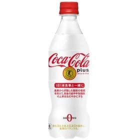 (メーカー直送/代引不可) コカ・コーラ プラス 470mlPET×24本 コーラ 飲料 炭酸飲料 コカコーラ(ラッピング不可) (メール便不可)