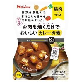 ハウス食品 ハウス お肉焼くだけでおいしいカレーの素 鶏肉で作る中辛 88g