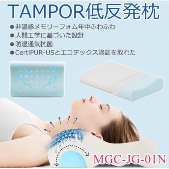 MGC-JG-01NTAMPOR 枕 低反発人間工学設計 通気孔を施し 米国認証CertiPUR-US取得健康枕 カバー2枚付 非感温性メモリーフォム年中ふわふわ 防湿通気抗菌 丈60cm 幅40cm