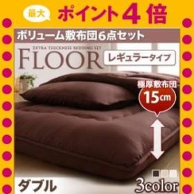 ボリューム布団6点セット 【FLOOR】フロア レギュラータイプ ダブル [00]