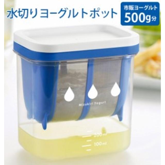 水切りヨーグルト 容器 水切りヨーグルトができる容器 ヨーグルト 水切り ギリシャヨーグルト 通販 日本製 目盛り付き