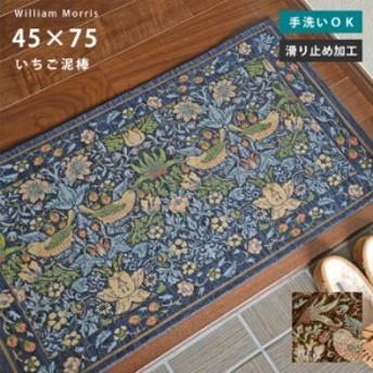 玄関マット いちご泥棒 FH1709 45×75 cm 洗える ベルギー製 ゴブラン織 ウィリアム・モリス 送料無料