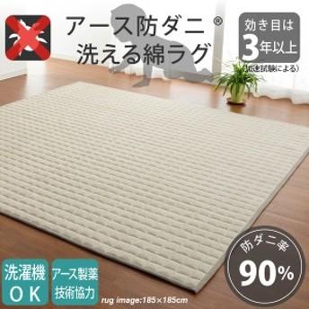 日本ベターリビング 5G02151100228 アース防ダニR洗える綿ラグ 130×185cm ベージュ [ラグ]