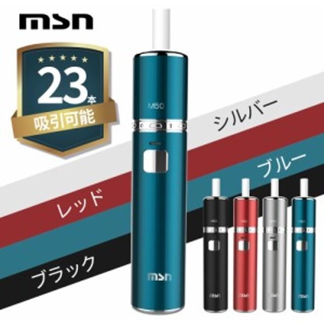 連続吸引23本 最新進化 iQOS アイコス互換機 最大330℃ 電子タバコ 温度調節可能 振動でお知らせ 禁煙減煙サポート シルバー(銀)