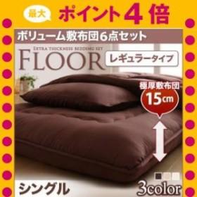 ボリューム布団6点セット 【FLOOR】フロア レギュラータイプ シングル [00]