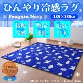日本ベターリビング I7DN151100218 洗える ひんやり冷感ラグ 185×185cm クールネイビー [ラグ]