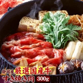 厳選国産牛(静岡県産)すき焼き肉 300g 2~3人前 送料無料