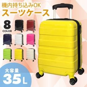 キャリーケース Sサイズ 容量35L キャリーバッグ 機内持ち込み 小型 光沢あるカラフルボディ キャリーバッグ スーツケース tsaロック 機内持ち込み