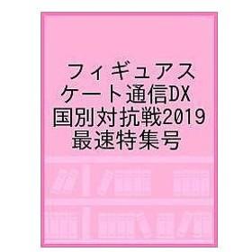 フィギュアスケート通信DX 国別対抗戦2019 最速特集号