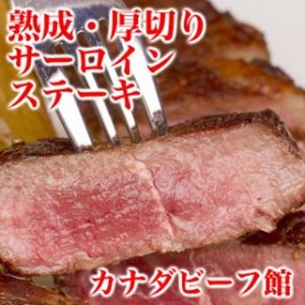 熟成・厚切りサーロインステーキ300g!抜群の赤身力! 熟成肉 バーベキュー