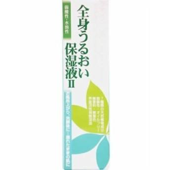 【天野商事】全身うるおい保湿液2 250ml