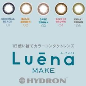 ルーナ メイク Luena MAKE 1day 10枚入 (カラーコンタクト カラコン)【会員ランクに関わらず一律P10倍】
