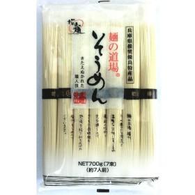 高尾製粉製麺 高尾 麺の道場 そうめん 700g