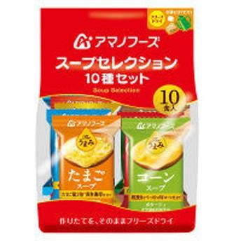 アサヒグループ食品 アマノフーズ スープセレクション10種セット 1個