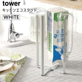【キャッシュレス5%還元】YAMAZAKI (山崎実業) 06784 tower タワー キッチンエコスタンド ホワイト 6784 生ごみ 袋 ペットボトル 牛乳パ