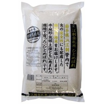 【精米】岩手県産 特別栽培米 江刺金札米 ひとめぼれ 5kg 平成30年産