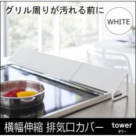 YAMAZAKI (山崎実業) 02454 tower タワー 排気口カバー ホワイト 2454 伸縮 キッチン 60cm 75cm コンロ カバー 排気口