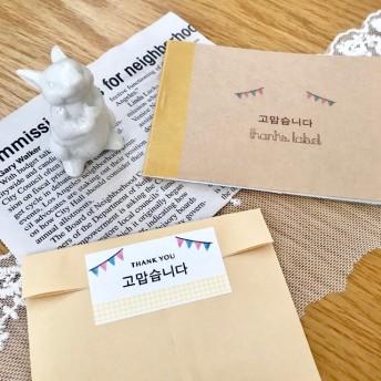 韓国語『ありがとう』シールブック 36枚