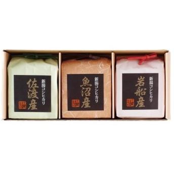 内祝い 内祝 お返し ギフト コシヒカリ 米 お米 新潟県産 コシヒカリ 食べ比べギフト 900g