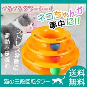 猫 ネコ おもちゃ くるくるタワーボール 三段 回転 猫用品 電池不要 置き型 猫用玩具 ストレス解消 運動不足解消big_ki
