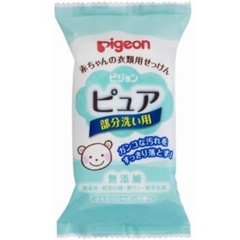 ピジョン 赤ちゃんの洗たく用洗剤ピュア部分洗い用 120g【あす着】