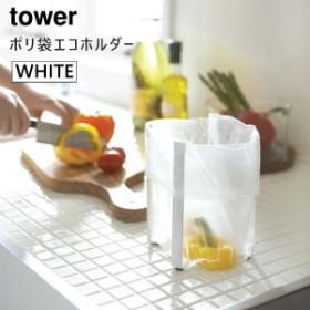 YAMAZAKI (山崎実業) 06787 tower タワー ポリ袋エコホルダー ホワイト 6787 生ごみ 袋 ペットボトル 牛乳パック マグボトル グラス 乾燥