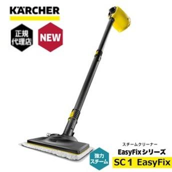 KARCHER(ケルヒャー) SC 1 EasyFix [スチームクリーナー]【あす着】