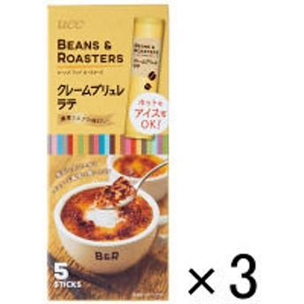 【アウトレット】【スティックコーヒー】UCC ビーンズ&ロースターズ クレームブリュレラテ スティック 1セット(15本:5本入×3箱)