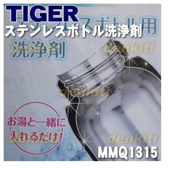 TAA1010 タイガー 魔法瓶 ステンレスボトル コーヒーメーカー等 用の ステンレスボトル洗浄剤 ★ TIGER