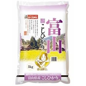 【精米】 富山県産 白米 コシヒカリ 5kg 平成30年産