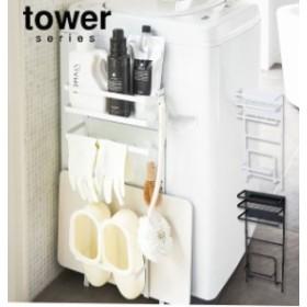 洗濯機横 マグネット収納ラック tower タワー  通販 おしゃれ シンプル スタイリッシュ 黒 ブラック 白 ホワイト 収納ラック 洗面ラック