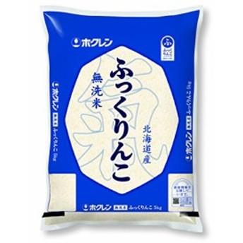 【精米】ホクレン 無洗米 ふっくりんこ 5kg 平成30年産