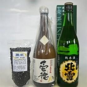 佐渡の酒 真野鶴 壱穂・北雪 純米 720ml×2本セット+黒米