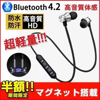ワイヤレス イヤホン bluetooth 高音質 両耳 iPhone X 8 7 Plus Android ブルートゥース 4.2 軽量 アルミ マグネット搭載
