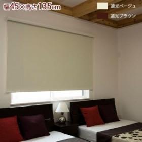 ロールスクリーン エクシヴ 遮光タイプ 幅45×高さ135cm