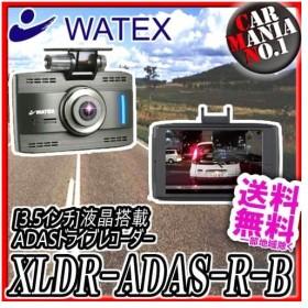 (今なら在庫あります) WATEX XLDR-ADAS-R-B ワーテックス 3.5インチ 液晶搭載ADAS ドライブレコーダー サブカメラ付き ドラレコ