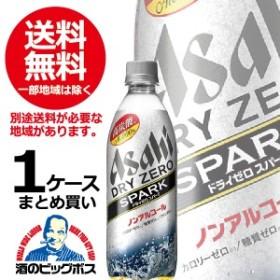 ノンアルコール 送料無料 アサヒ ドライゼロスパーク 0.00% 1ケース/500ml×24本ペットボトル(024)