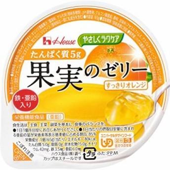 ハウス食品 やさしくラクケア たんぱく質5g 果実のゼリーすっきりオレンジ (UDF区分3:舌でつぶせる) 65g×12個